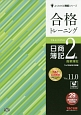 合格トレーニング 日商簿記 2級 商業簿記 Ver.11.0