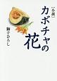 小説・カボチャの花