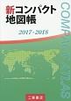 新・コンパクト地図帳 2017-2018