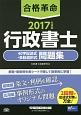 合格革命 行政書士 40字記述式・多肢選択式問題集 2017