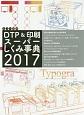 カラー図解・DTP&印刷スーパーしくみ事典 2017