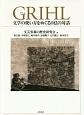 GRIHL 文学の使い方をめぐる日仏の対話