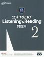 公式TOEIC Listening&Reading 問題集(2)
