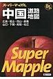 スーパーマップル 中国 道路地図 B5判 広島・福山・岡山・倉敷 山口・下関・鳥取・松江