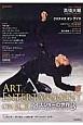 アイスショーの世界 氷上のアート&エンターテインメント(3)