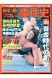 日本プロレス事件史 黄金時代の衝撃 週刊プロレスSPECIAL(30)