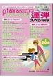月刊ピアノ 20周年アニバーサリー号 1996~2016 連弾スペシャル 参考演奏CD付
