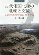 古代倭国北縁の軋轢と交流 入の沢遺跡で何が起きたか