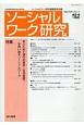 ソーシャルワーク研究 42-4 特集:あらためて現代的貧困(生活困窮)を問い直すソーシャルワーク 社会福祉実践の総合研究誌