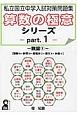 私立国立中学入試対策問題集・算数の極意シリーズ 数量1 (1)