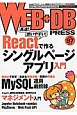 WEB+DB PRESS Reactでシングルページアプリ Webアプリケーション開発のためのプログラミング技(97)