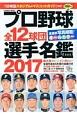 プロ野球全12球団選手名鑑 2017 全選手写真掲載!オールカラー