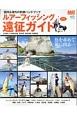 ルアーフィッシング遠征ガイド 魚を求めて旅に出る… 国内&海外の釣旅ハンドブック