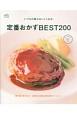 定番おかずBEST200 いつもの味がおいしくなる!