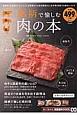 銘柄で愉しむ肉の本