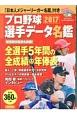 プロ野球選手データ名鑑 「日本人メジャーリーガー名鑑」付き 2017