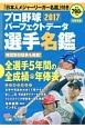 プロ野球パーフェクトデータ選手名鑑 「日本人メジャーリーガー名鑑」付き 2017