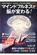 マインドフルネスで脳が変わる!