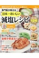 専門医が教える日本一おいしい減塩レシピ 患者の80%が「おいしい」と答えた!