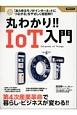 丸わかり!!IoT入門 「あらゆるモノがインターネットにつながる」をやさし