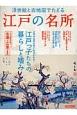浮世絵と古地図でたどる 江戸の名所