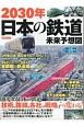 2030年日本の鉄道 未来予想図