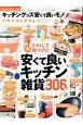 キッチングッズ安くて良いモノベストコレクション 安くて良いキッチン雑貨306製品