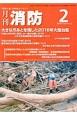 月刊消防 2017.2 「現場主義」消防総合マガジン(452)