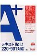 A+テキスト 220-901対応 実務で役立つIT資格CompTIAシリーズ (1)