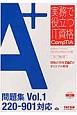 A+問題集 220-901対応 実務で役立つIT資格CompTIAシリーズ (1)