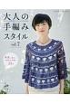 大人の手編みスタイル 春夏に着たいお洒落な手編み23点(7)