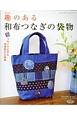 趣のある和布つなぎの袋物