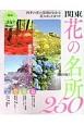 関東 花の名所250 日帰りで花を見に行こう