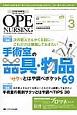 オペナーシング 32-3 手術看護の総合専門誌