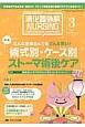 消化器外科ナーシング 22-3 消化器疾患看護の専門性を追求する