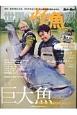 世界の怪魚釣りマガジン 特集:巨大魚 おお、淡水の巨人たち。そのデカさこそ、釣り師永遠の(5)