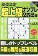 段位認定 超上級ナンプレ252題 傑作選 白夜書房パズルシリーズ (8)