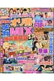 ぱちんこオリ術メガMIX 人気ライター勢揃い!パチンコ雑誌のオールスター(21)
