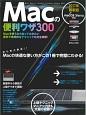 Macの便利ワザ300<最新版> 2017