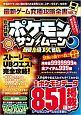 最新・ゲーム究極攻略全書 総力特集:ポケモンサン/ムーン最終攻略 (2)