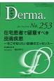 Derma. 2017.2 在宅患者で留意すべき皮膚疾患 今こそ知りたい診療のエッセンス Monthly Book(253)