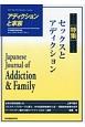 アディクションと家族 31-2 特集:セックスとアディクション 日本嗜癖行動学会誌