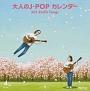 大人のJ-POP カレンダー 365 Radio Songs 4月 桜