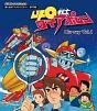 放送開始40周年記念企画 想い出のアニメライブラリー 第70集 UFO戦士ダイアポロン Vol.1