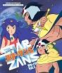放送開始33周年記念企画 想い出のアニメライブラリー 第72集 OKAWARI-BOY スターザンS Vol.2
