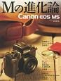 Canon EOS M5 Mの進化論