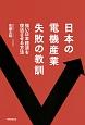 日本の電機産業 失敗の教訓 強い日本経済を復活させる方法