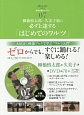 柳橋慎太郎・久美子組の必ず上達する『はじめてのワルツ』 ダンスファンDVD 自宅で個人レッスン7