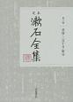 定本 漱石全集 草枕・二百十日・野分 (3)