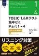 TOEIC L&Rテスト 集中ゼミ Part1~4 Obunsha ELT Series CD2枚付 新形式問題対応